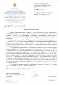 Письмо МЧСоб отсутствии необходимости согласования программ  № 5621-3-1 от 07.09.2018 г.